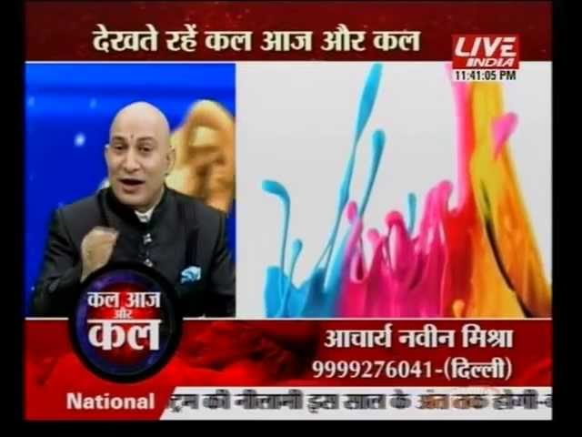 Find which colour suits you, By Acharya Naveen Mishra Ji, Best Free Astrology in KAL AAJ AUR KAL